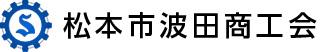 松本市波田商工会