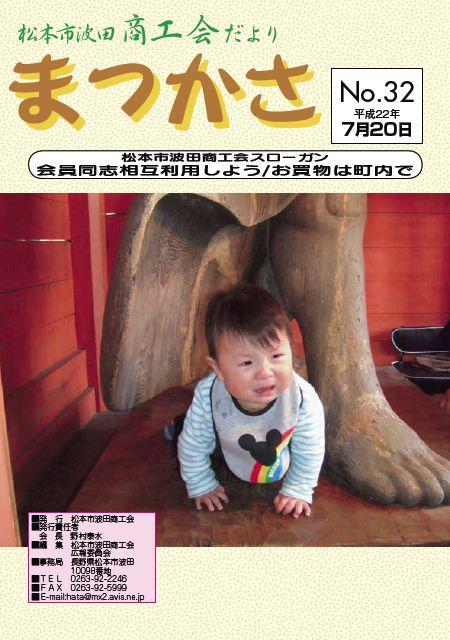 matsukasa32.jpg