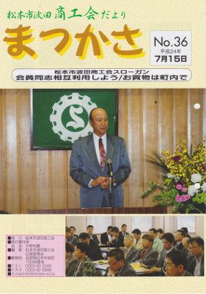 matsukasa36.jpg